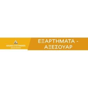 ΕΞΑΡΤΗΜΑΤΑ - ΑΞΕΣΟΥΑΡ