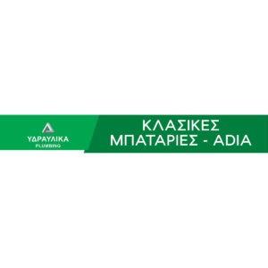 ΚΛΑΣΙΚΕΣ ΜΠΑΤΑΡΙΕΣ - ADIA