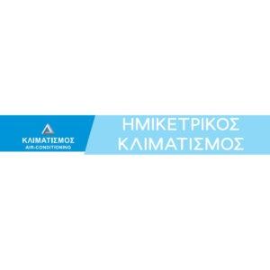 ΗΜΙΚΕΤΡΙΚΟΣ ΚΛΙΜΑΤΙΣΜΟΣ