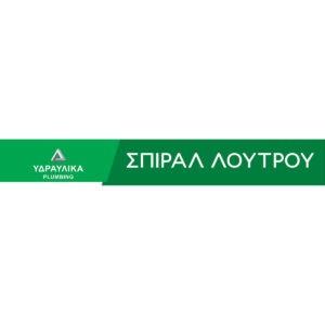 ΣΠΙΡΑΛ ΛΟΥΤΡΟΥ
