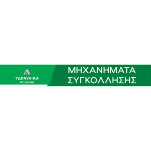MHXANHMATA ΣΥΓΚΟΛΛΗΣΗΣ